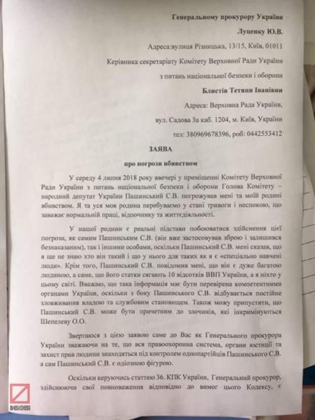 Фото заяви на Пашинського