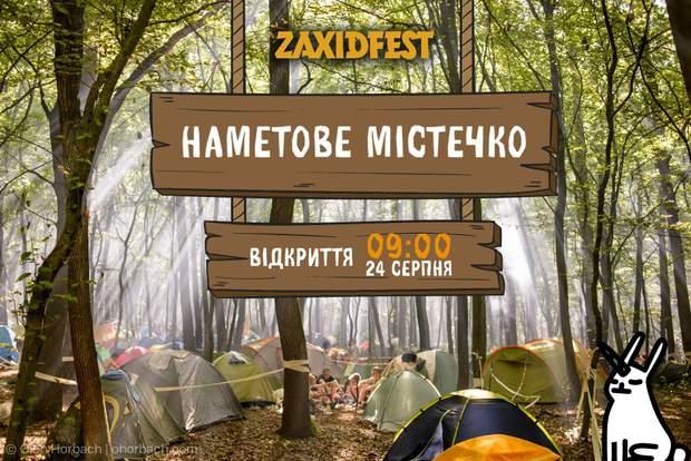 Zaxidfest 2018: дата, програма, учасники, ціни, квитки