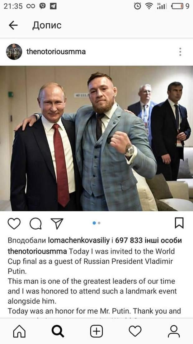Володимир Путін і Конор Макгрегор