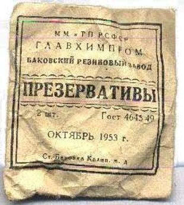 Секс радянський союз
