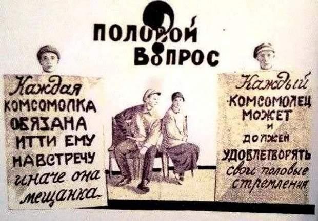 В СРСР сексу не було
