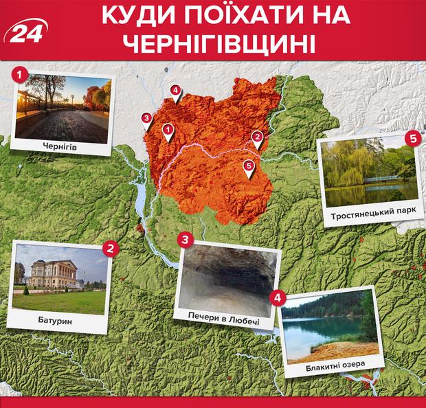 Чернігівська область: які місця варто відвідати