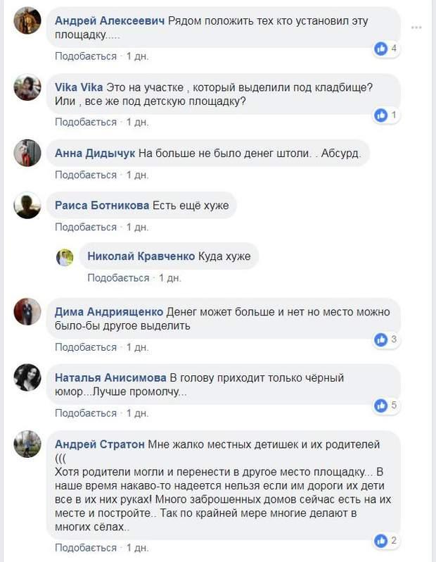 Скандал Одещина дитячий майданчик могили