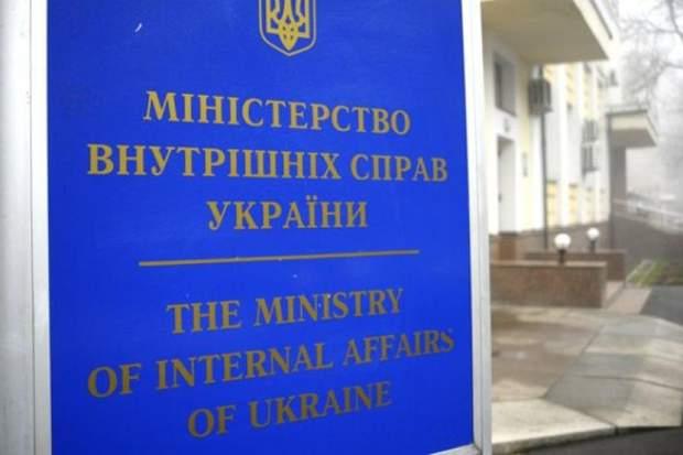 Міністерство внутрішніх справ України
