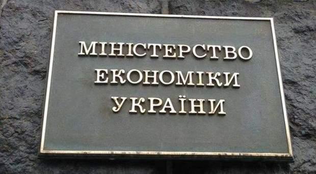 Міністерство економіки не ініціює перевірки