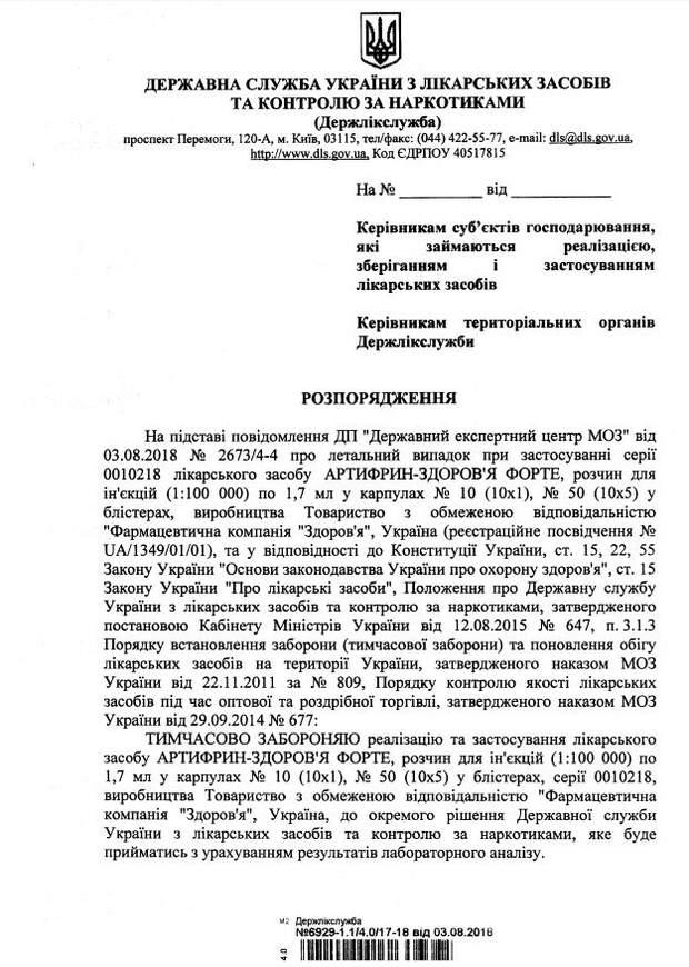 В Україні заборонили розчин для ін'єкцій
