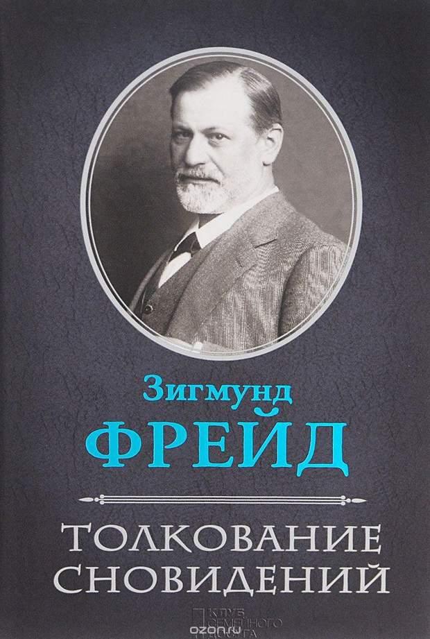 Книга Зиґмунда Фрейда