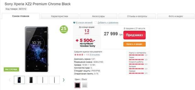 Sony Xperia XZ2 Premium вже можна замовити в Україні