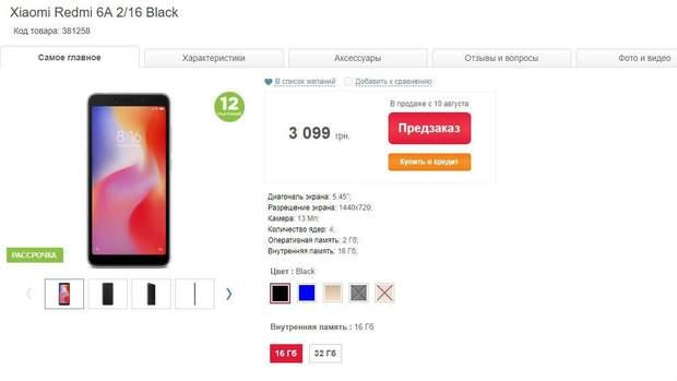 Xiaomi Redmi 6А : ціна в Україні