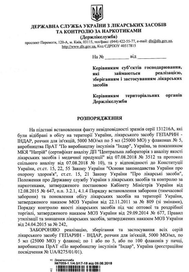В Україні заборонили ще два препарати