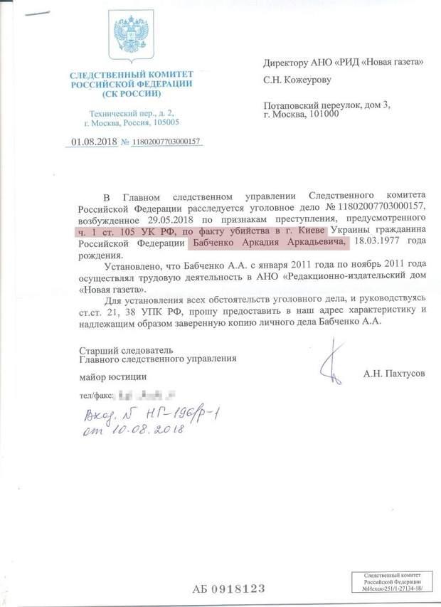 СК РФ Бабченко вбивство