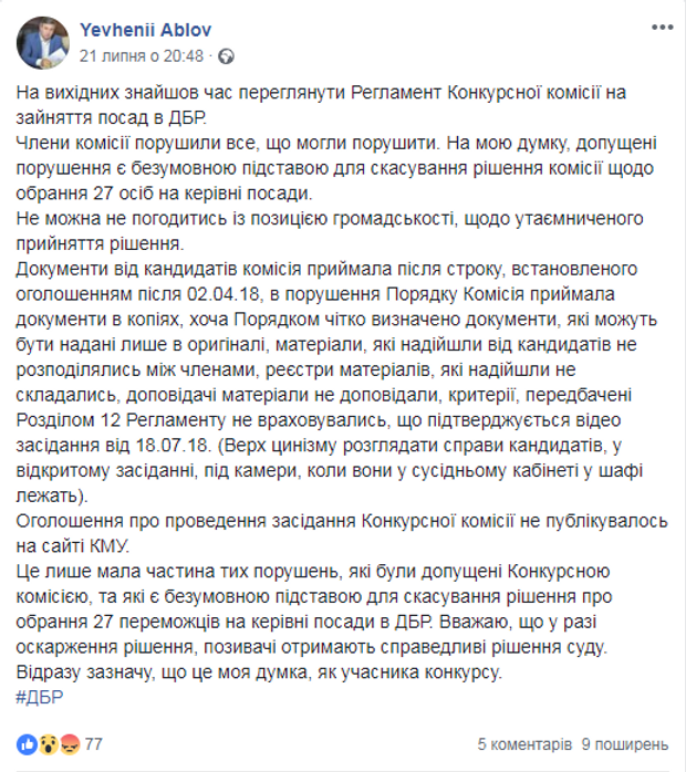 Абло Майдан Суддя