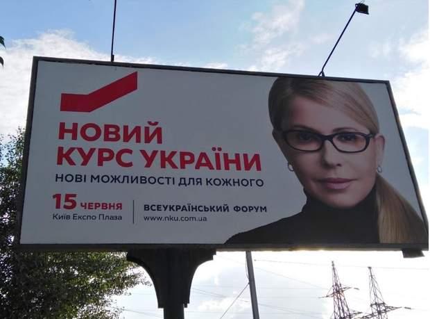 Тимошенко реклама