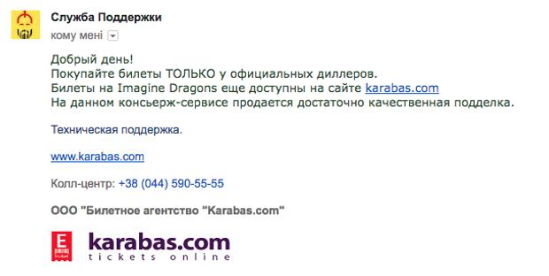 Ответ поддержки Karabas