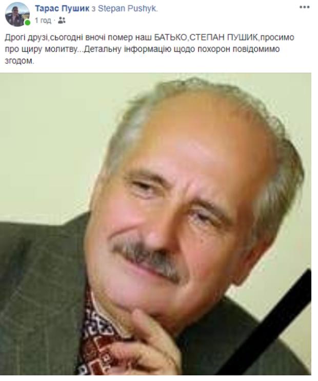 Помер Степан Пушиклітература втрати