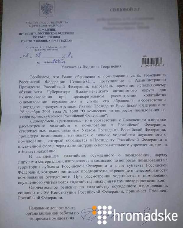 відповідь від АПРФ Сенцов