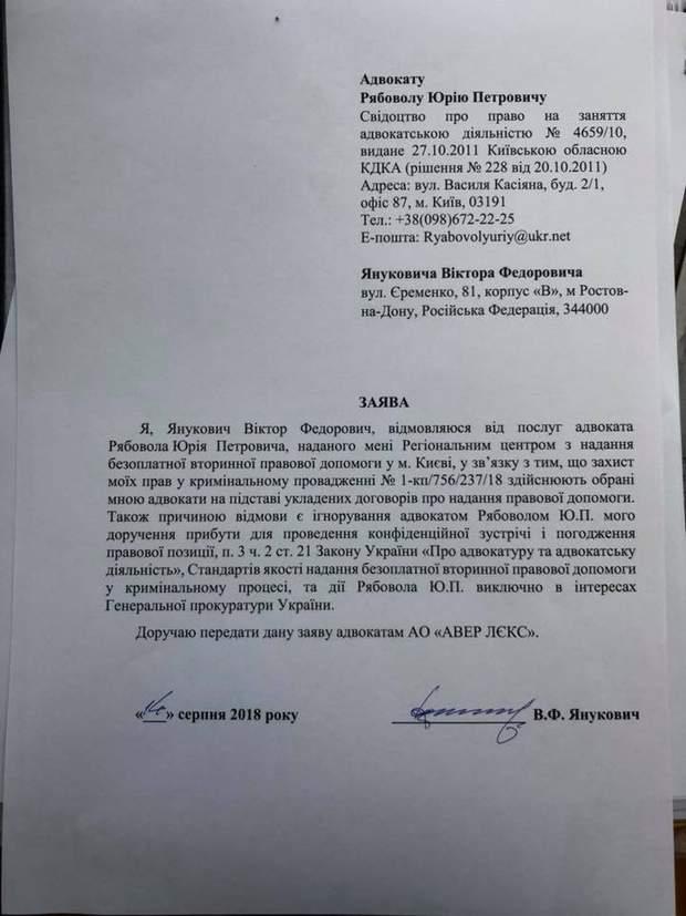 Заява Віктора Януковича про відмову від безкоштовного адвоката