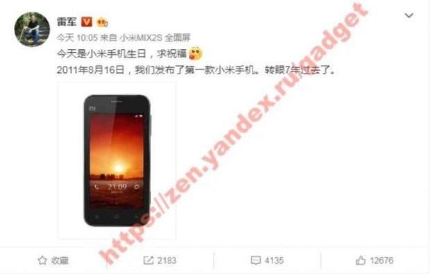 Так виглядав перший смартфон Xiaomi