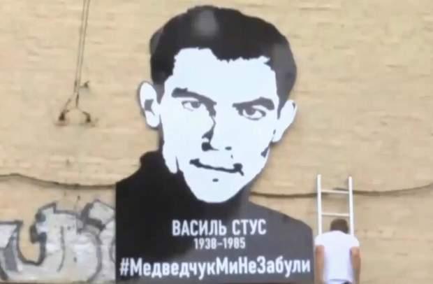 Активісти зробили імпровізований мурал із Василем Стусом