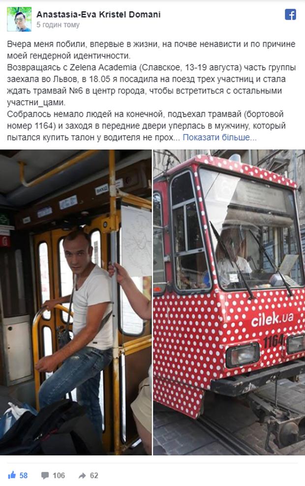 Трансгендерка побили Львів