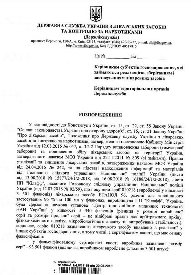 В Україні заборонили відомий антисептик