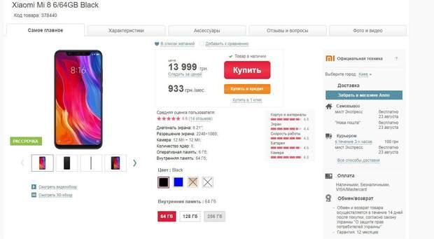 Xiaomi Mi8: ціна в Україні