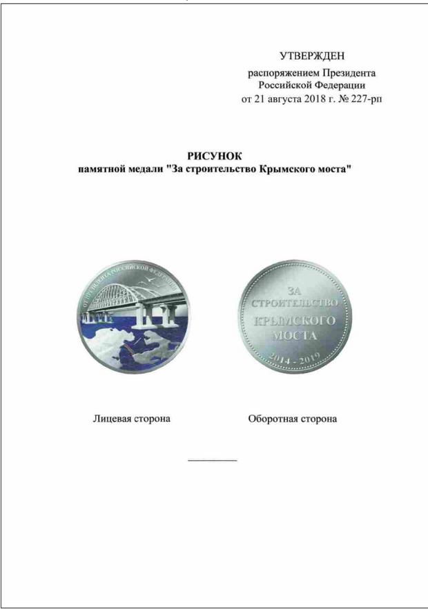 Медаль, Крим, Кримський міст, Росія, Путін, анексія