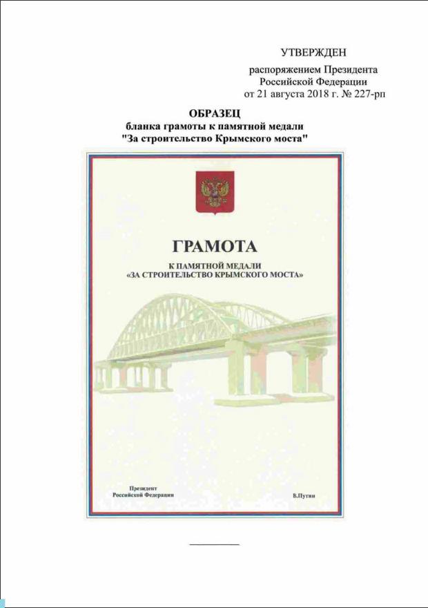 Медаль, Крим, Кримський міст, Росія, Путін, анексія, грамота