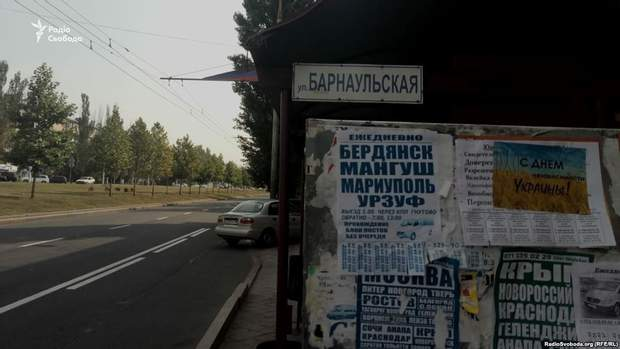 Донецьк День Незалежності України привітання