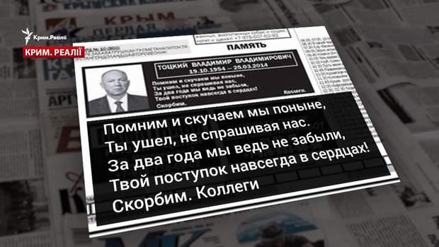 Так привітали зі святом СБУ Володимира Тоцького