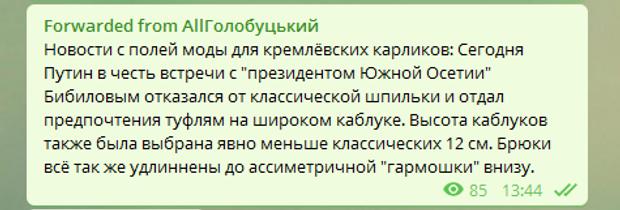 Підбори Путіна