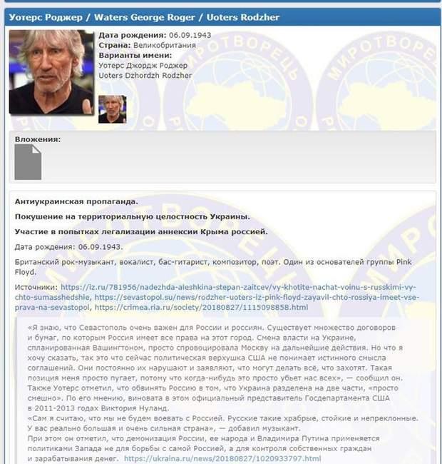 Роджер Вотерс, Миротворець, Чистилище, Кремль, Росія, Україна, пропаганда