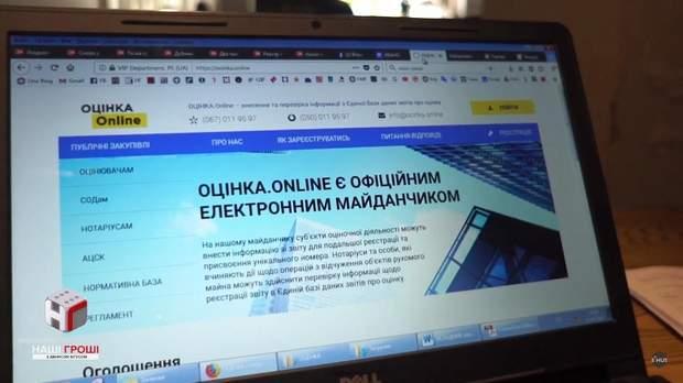 Сайти-посередники, що виступають між оцінювачами і Базою