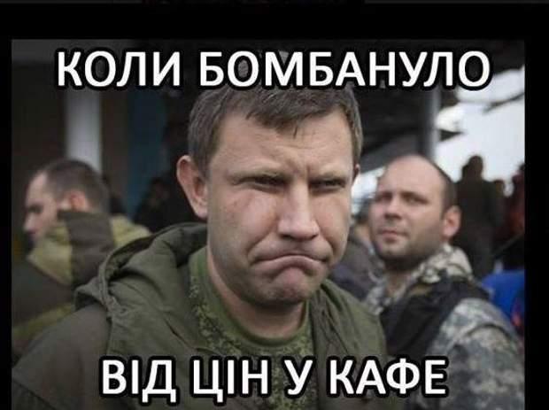 Вбивство Захарченка вибух Донецьк