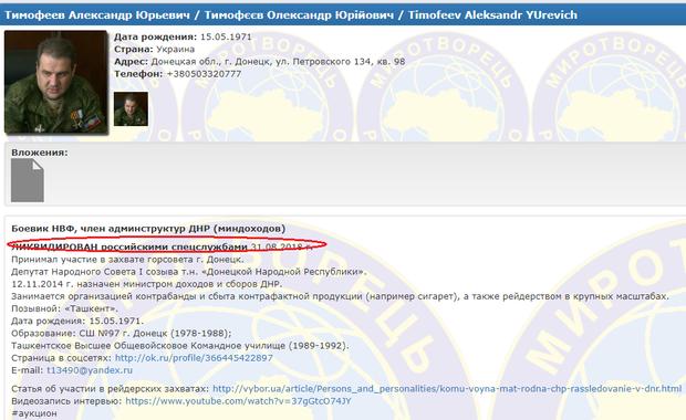 Вбивство Захарченка Миротворець Ташкент Тімофєєв