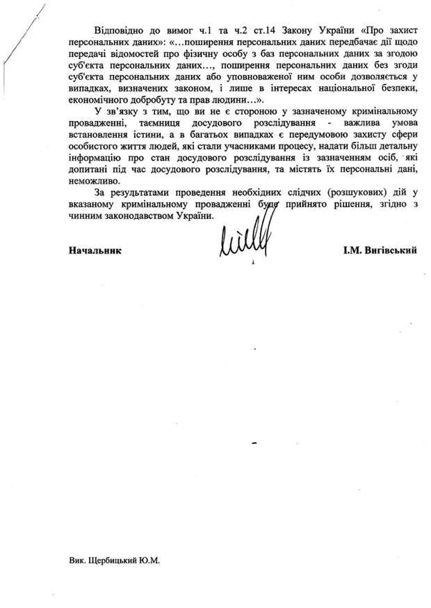 Волошин, самогубство, Миколаїв, поліція