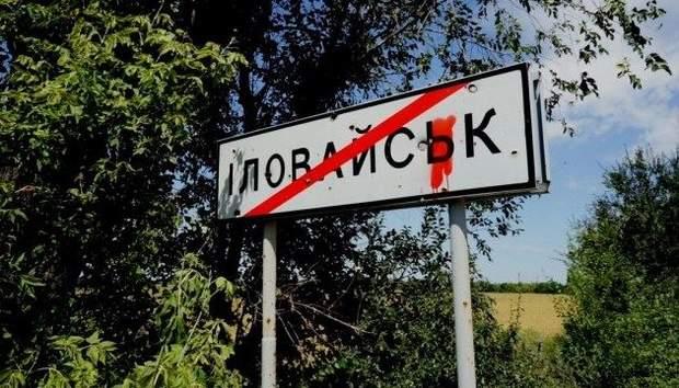 Цього року пройшла четверта річниця Іловайської трагедії