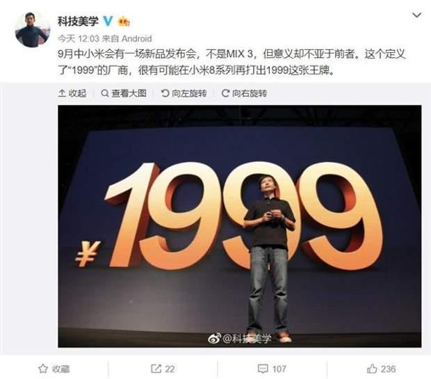 У вересні Xiaomi представить новий смартфон