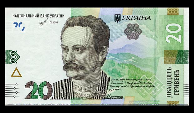 20 гривень, НБУ, гроші, банкноти, нововведения