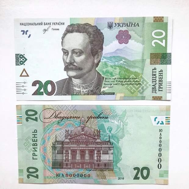 20 гривень нового зразка