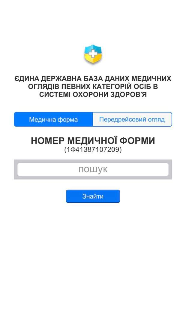 В Україні запустили єдиний реєстр медичних оглядів: що зміниться