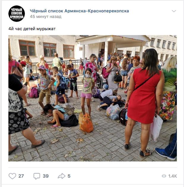 Армянськ діти евакуація