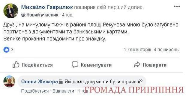 Нардеп Гаврилюк загубив гаманець на Київщині