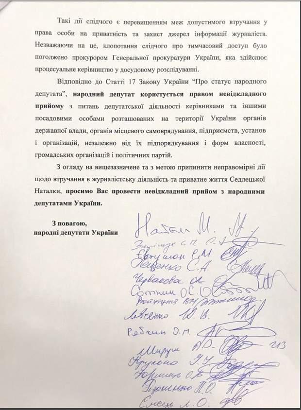 Журналісти Седлецька Схеми народні депутати ГПУ Луценко