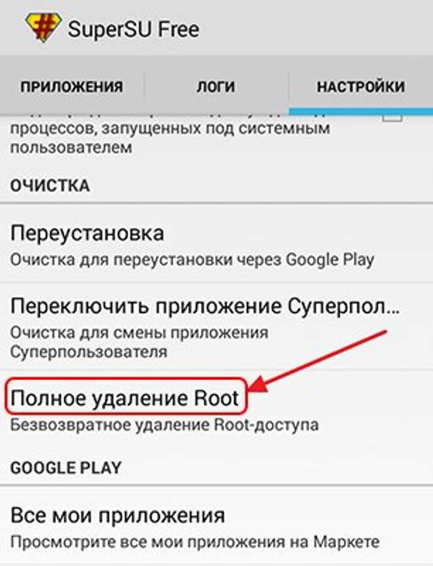 Як видалити Root-права