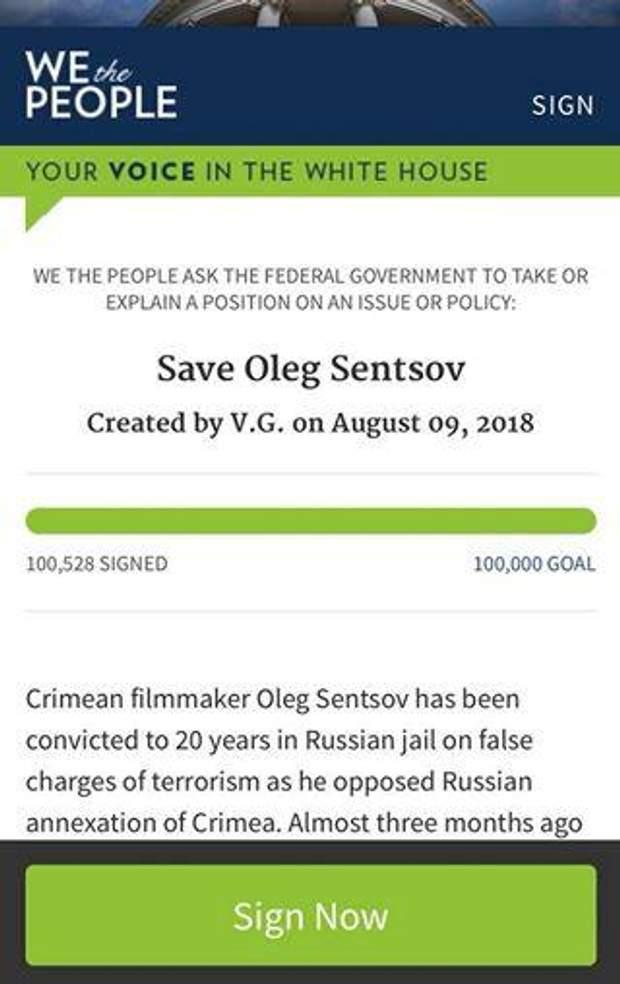Петиція щодо Олега Сенцова