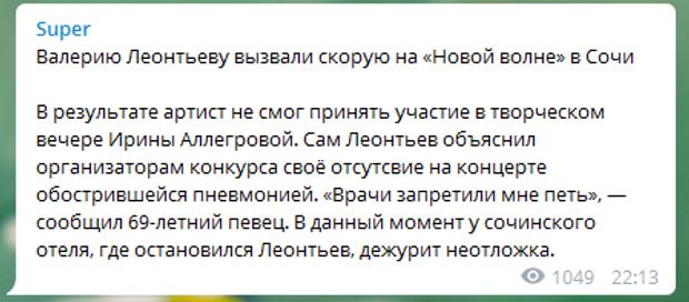 Валерій Леонтьєв