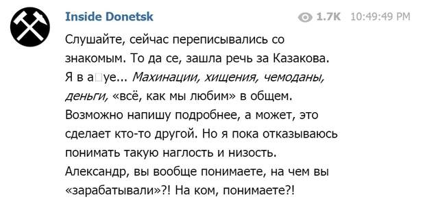 Казаков, Росія, Донбас, крадіжка, гроші, ДНР