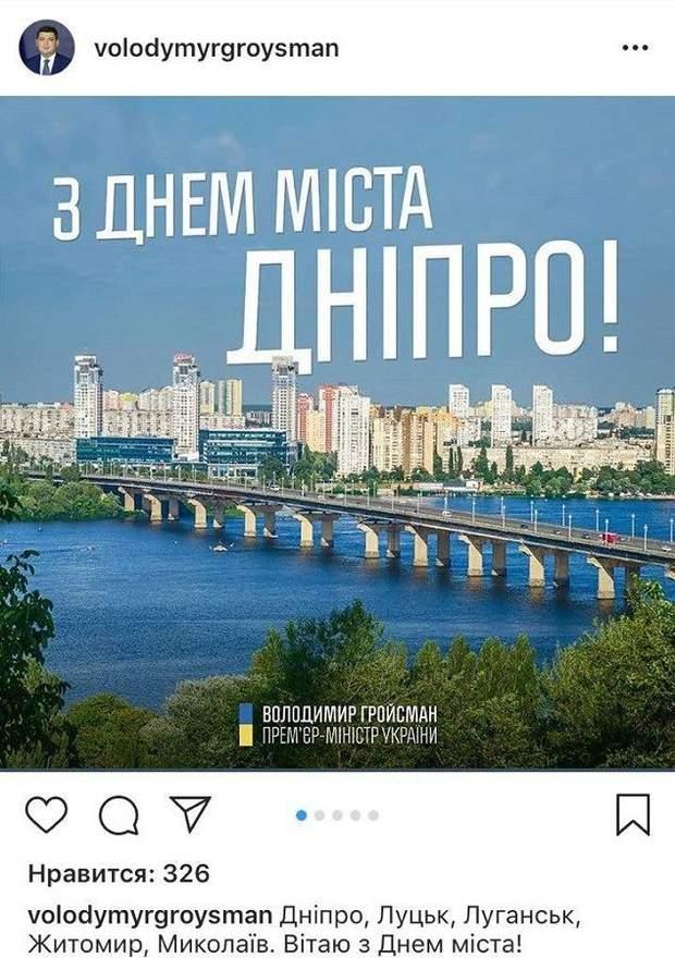 Гройсман Дніпро День міста курйоз