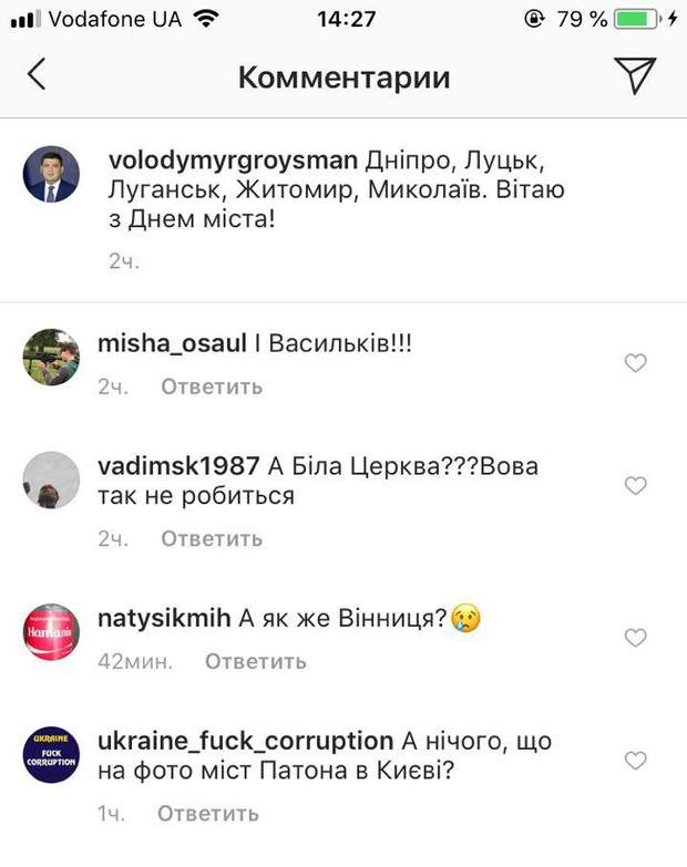 Гройсман соцмережі Дніпро